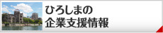 ひろしまの企業支援情報